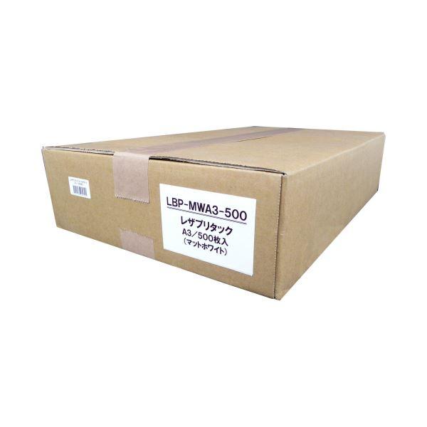 【送料無料】ムトウユニパック レザプリタックレーザープリンタ用タックライト マットホワイト A3 LBP-MWA3-500 1ケース(500枚)【代引不可】