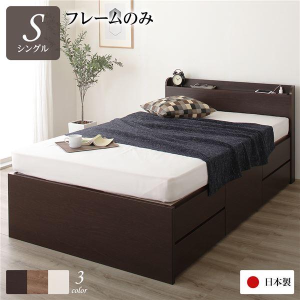 【送料無料】薄型宮付き 頑丈ボックス収納 ベッド シングル (フレームのみ) ダークブラウン 日本製 引き出し5杯【代引不可】