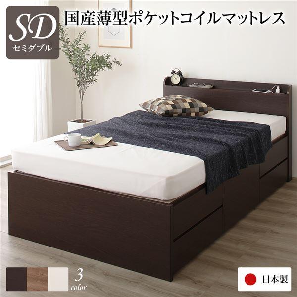 【送料無料】薄型宮付き 頑丈ボックス収納 ベッド セミダブル ダークブラウン 日本製 ポケットコイルマットレス 引き出し5杯【代引不可】