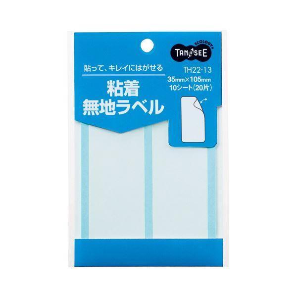 (まとめ) TANOSEE 貼ってはがせる無地ラベル 35×105mm 1パック(20片:2片×10シート) 〔×100セット〕【代引不可】【北海道・沖縄・離島配送不可】