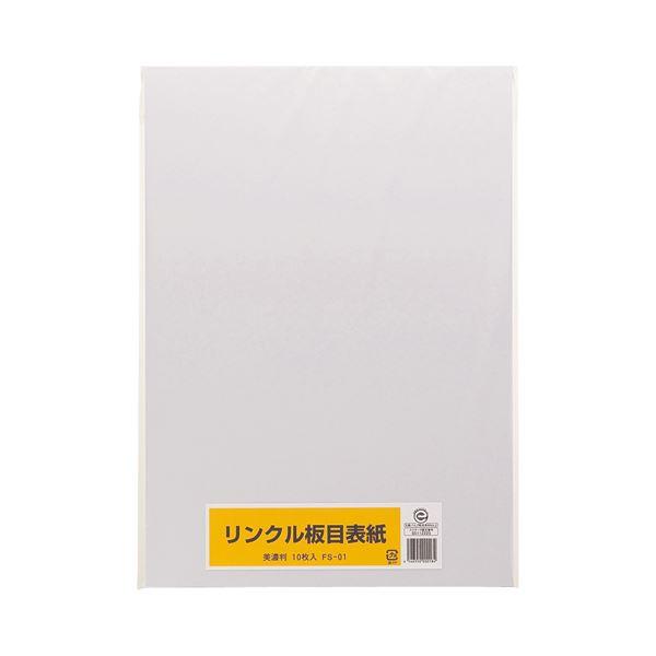 (まとめ) リンクル 板目表紙 美濃判 FS-01 1パック(10枚) 〔×30セット〕【代引不可】【北海道・沖縄・離島配送不可】