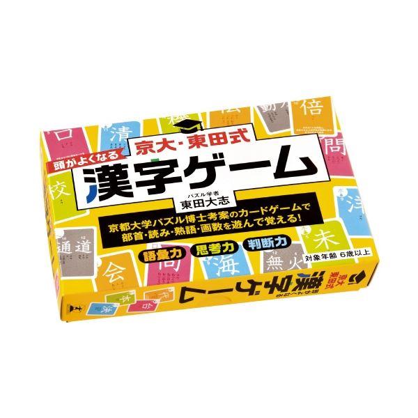 まとめ 新作 人気 京大 東田式 業界No.1 頭がよくなる漢字ゲーム ×3セット