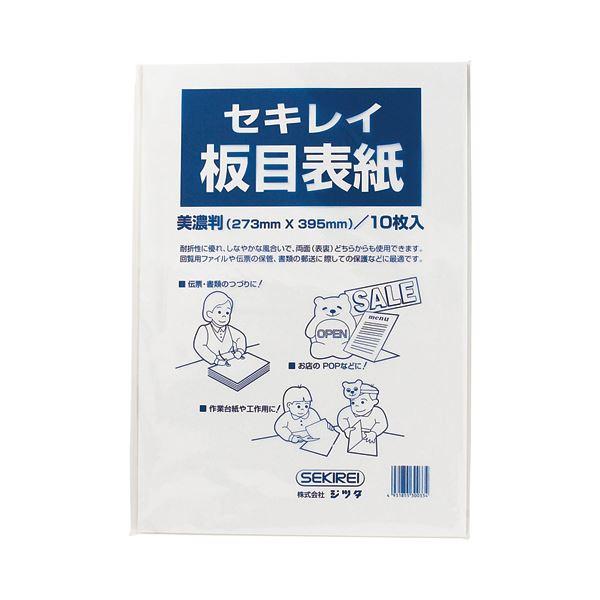 (まとめ) セキレイ 板目表紙70 美濃判 ITA70BP 1パック(10枚) 〔×30セット〕【代引不可】【北海道・沖縄・離島配送不可】