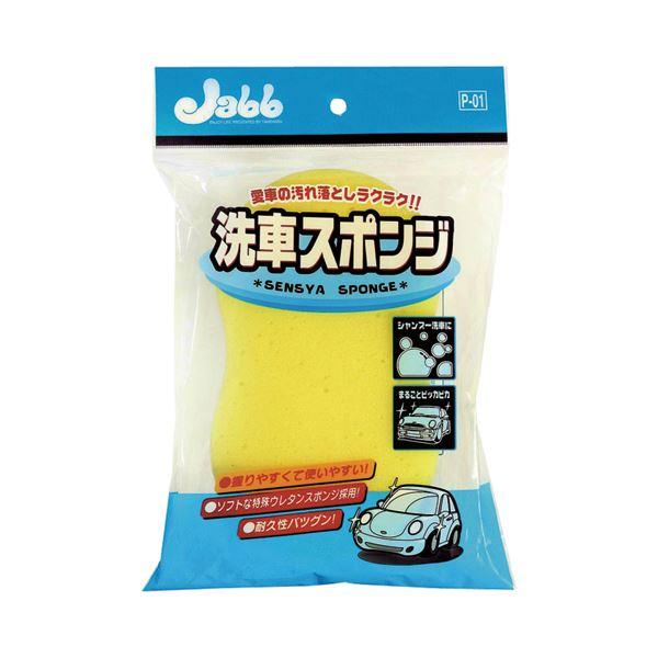 (まとめ) プロスタッフ 洗車スポンジ P-01 1個 〔×100セット〕【代引不可】【北海道・沖縄・離島配送不可】
