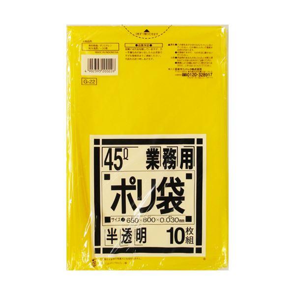 (まとめ) 日本サニパック 業務用ポリ袋 黄色半透明 45L G-22 1パック(10枚) 〔×50セット〕【代引不可】【北海道・沖縄・離島配送不可】