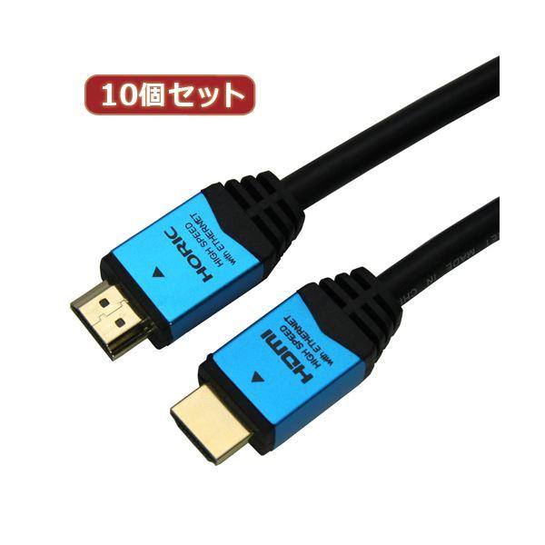 10個セット HORIC HDMIケーブル 1.5m ブルー HDM15-893BLX10【代引不可】【北海道・沖縄・離島配送不可】