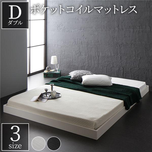 【送料無料】ベッド 低床 ロータイプ すのこ 木製 コンパクト ヘッドレス シンプル モダン ホワイト ダブル ポケットコイルマットレス付き【代引不可】