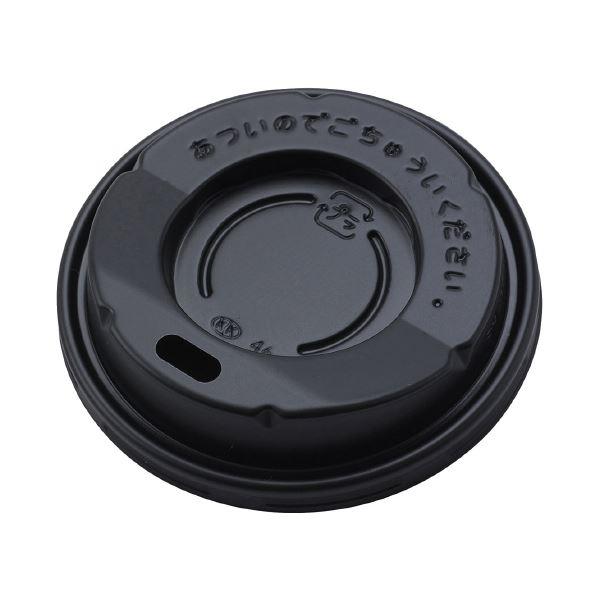 (まとめ)サンナップ 250mL用カップフタ黒 50個入(×20セット) 【北海道・沖縄・離島配送不可】