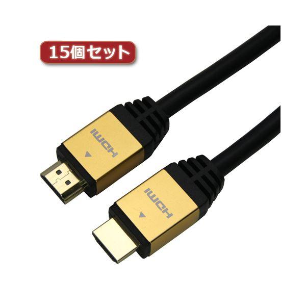 15個セット HORIC HDMIケーブル 5m ゴールド HDM50-014GDX15【代引不可】【北海道・沖縄・離島配送不可】