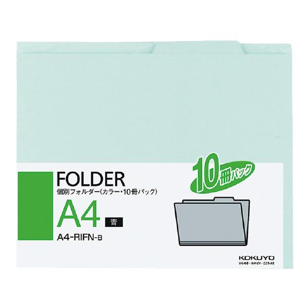 【送料無料】(まとめ買い)コクヨ 個別フォルダー カラー A4 青 10冊パック A4-RIFN-B 〔×20〕