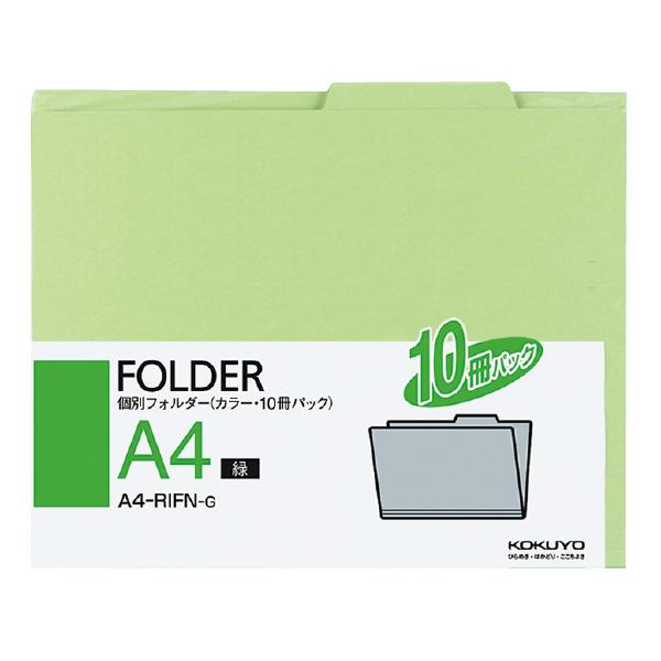(まとめ買い)コクヨ 個別フォルダー カラー A4 緑 10冊パック A4-RIFN-G 〔×20〕