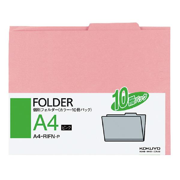 (まとめ買い)コクヨ 個別フォルダー カラー A4 ピンク 10冊パック A4-RIFN-P 〔×20〕