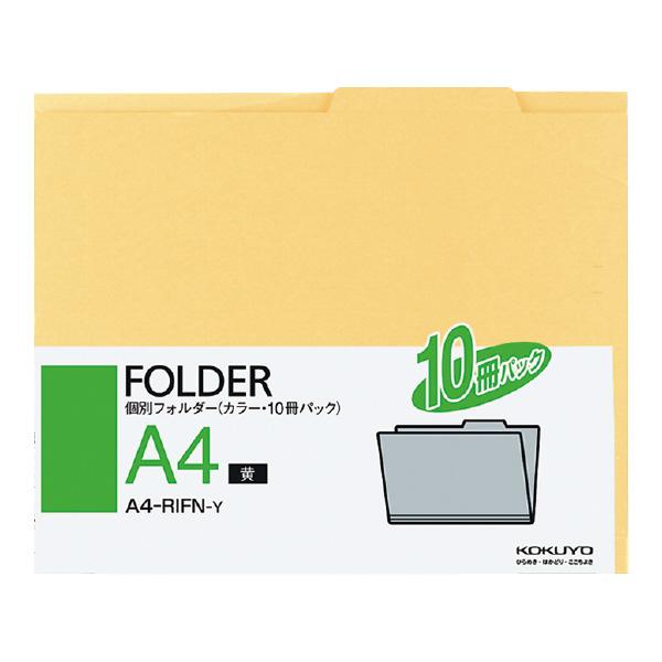 (まとめ買い)コクヨ 個別フォルダー カラー A4 黄 10冊パック A4-RIFN-Y 〔×20〕【北海道・沖縄・離島配送不可】