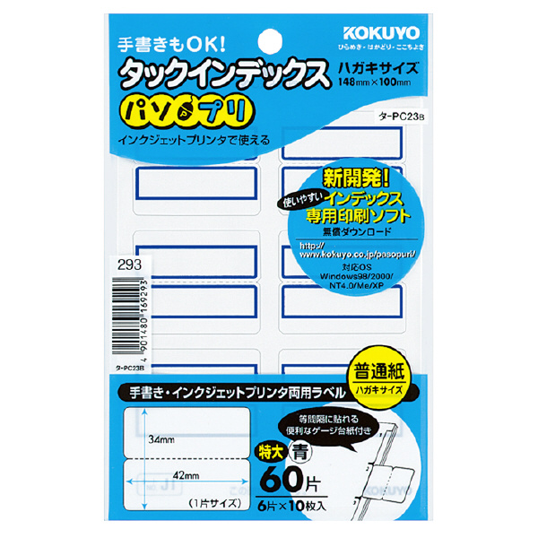 まとめ買い コクヨ タックインデックス 新品 パソプリ 特大 青 〔×10〕 北海道 離島配送不可 通販 タ-PC23B 沖縄