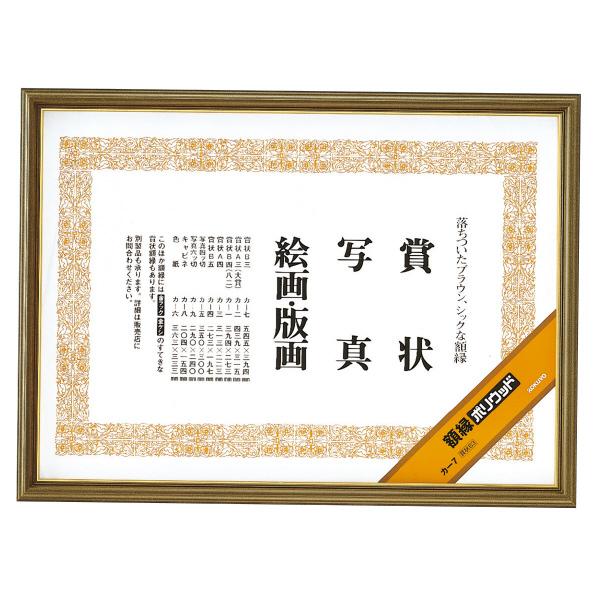 (まとめ買い)コクヨ 額縁 ポリウッド 賞状 B3 カ-7 〔×3〕