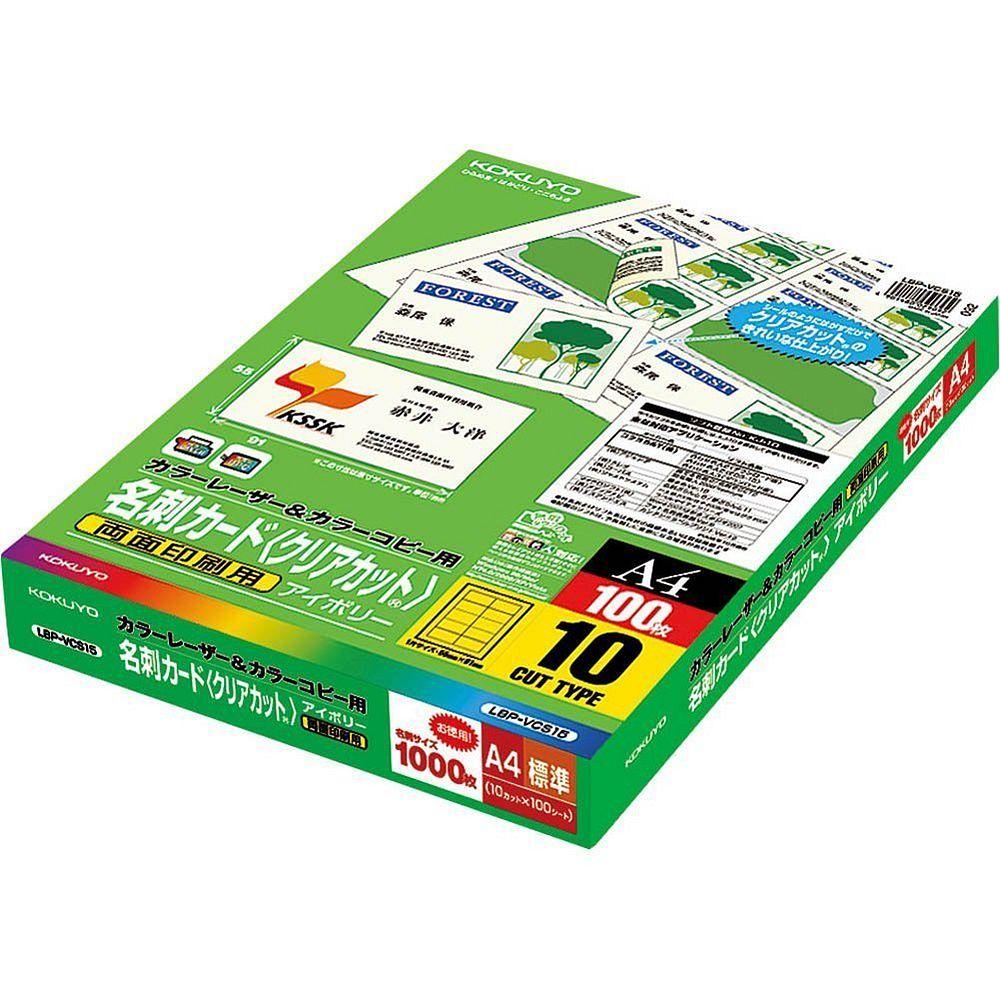 【送料無料】(まとめ買い)コクヨ カラーLBP用名刺カード クリアカット アイボリー 両面印刷用 A4 10面 10枚 LBP-VCS15 〔3冊セット〕