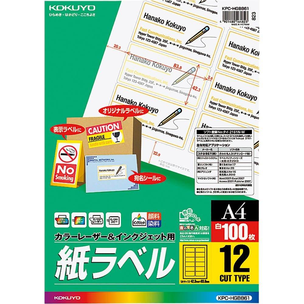 (まとめ買い)コクヨ カラーレーザー&インクジェット用 紙ラベル Word・Access対応 A4 12面 100枚 KPC-HGB861 〔3冊セット〕