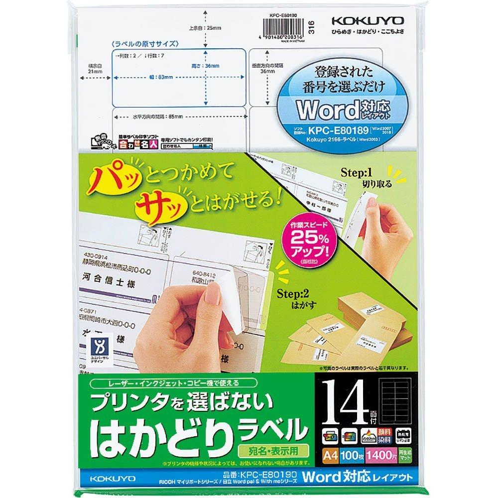 (まとめ買い)コクヨ ラベル用紙 プリンタを選ばない はかどりラベル Word対応 A4 14面 100枚 KPC-E80190 〔3冊セット〕
