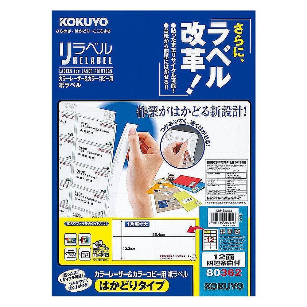 (まとめ買い)コクヨ レーザー&コピー用 紙ラベル リラベル はかどりタイプ A4 12面 四辺余白付 100枚 LBP-E80362 〔3冊セット〕
