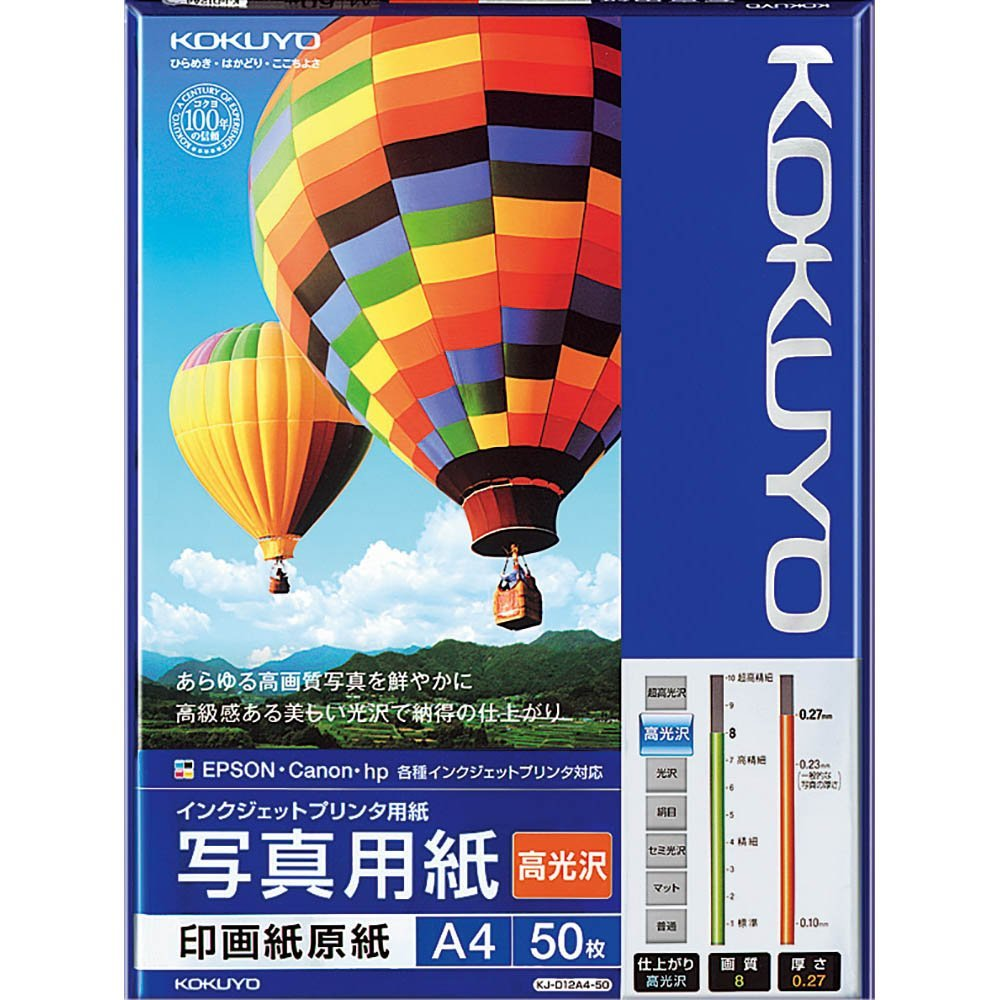 (まとめ買い)コクヨ インクジェット 写真用紙 印画紙原紙 高光沢 A4 50枚 KJ-D12A4-50 〔3冊セット〕