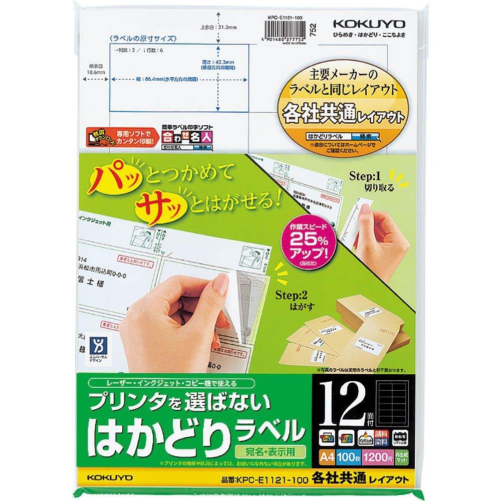 (まとめ買い)コクヨ ラベル用紙 プリンタを選ばない はかどりラベル A4 12面 100枚 KPC-E1121-100 〔3冊セット〕