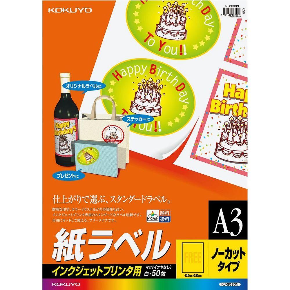 【送料無料】(まとめ買い)コクヨ インクジェット用 紙ラベル A3 ノーカット 50枚 KJ-2530N 〔3冊セット〕