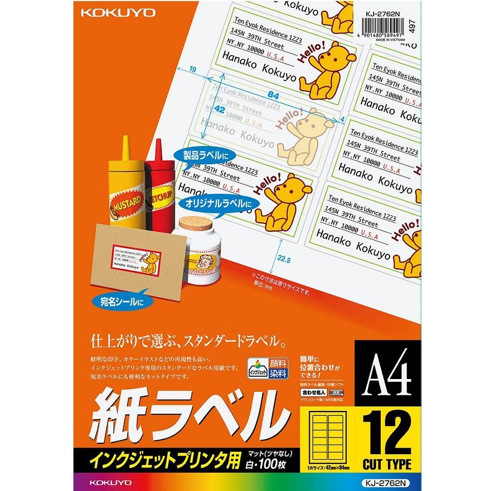 (まとめ買い)コクヨ インクジェット用 紙ラベル A4 12面 100枚入 KJ-2762N 〔3冊セット〕