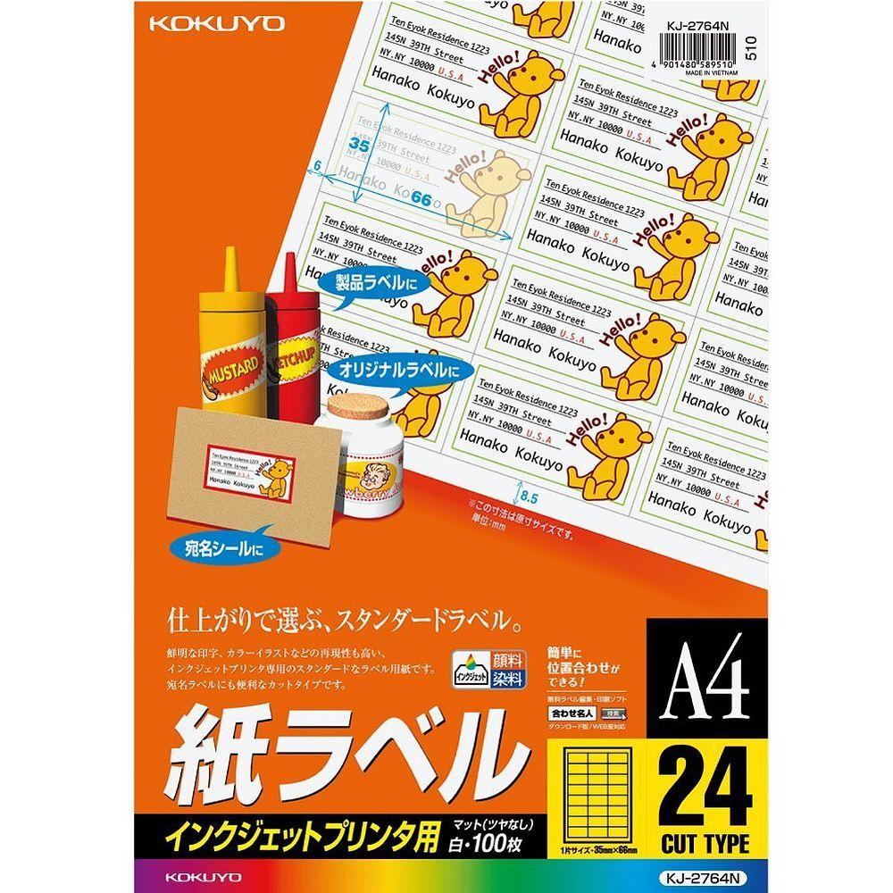 【送料無料】(まとめ買い)コクヨ インクジェット用 紙ラベル A4 24面 100枚入 KJ-2764N 〔3冊セット〕