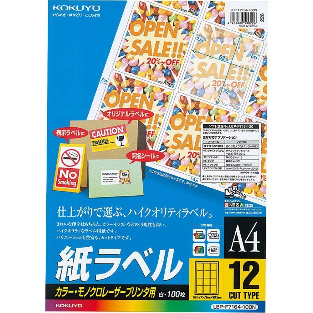 (まとめ買い)コクヨ カラーLBP&PPC用 紙ラベル A4 12面 100枚 LBP-F7164-100N 〔3冊セット〕