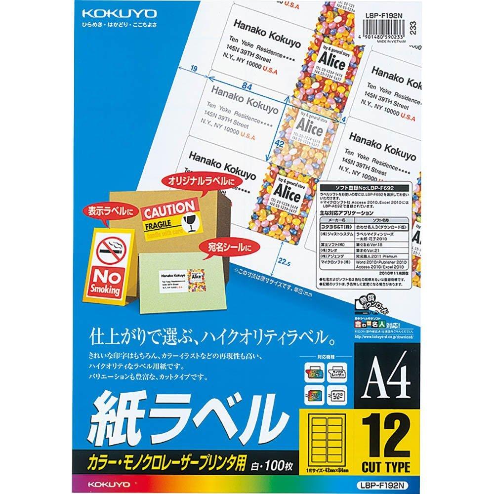 (まとめ買い)コクヨ カラーLBP&PPC用 紙ラベル A4 12面 100枚 LBP-F192N 〔3冊セット〕
