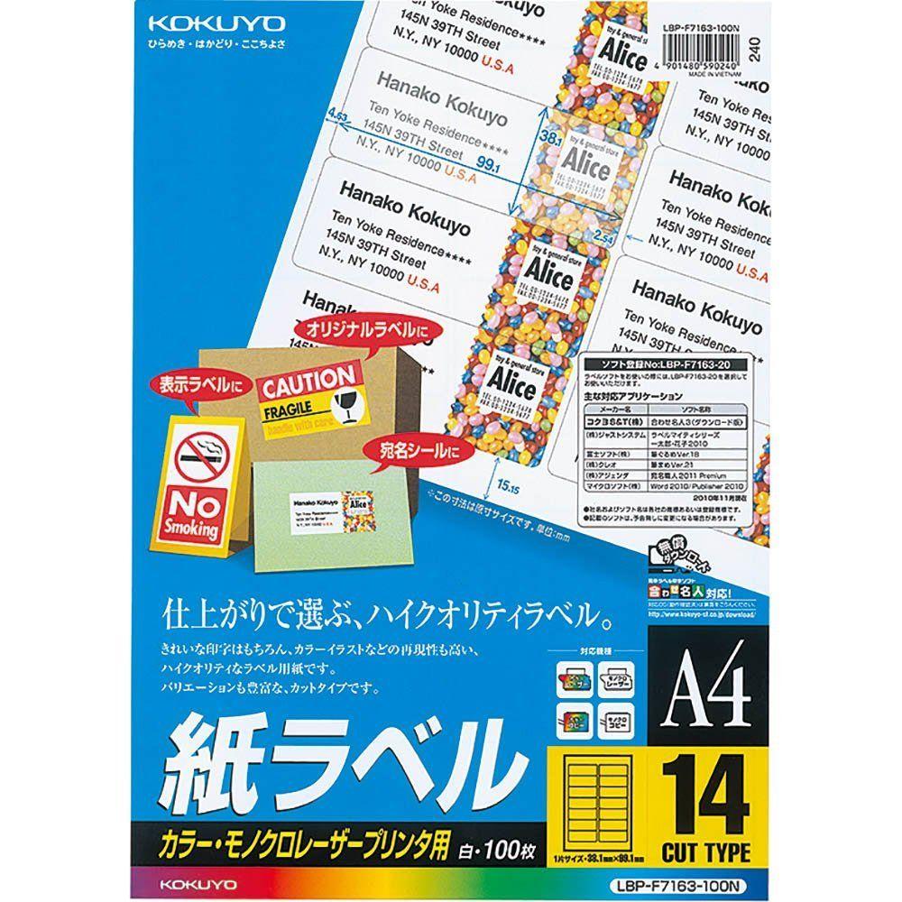 【送料無料】(まとめ買い)コクヨ カラーLBP&PPC用 紙ラベル A4 14面 100枚 LBP-F7163-100N 〔3冊セット〕