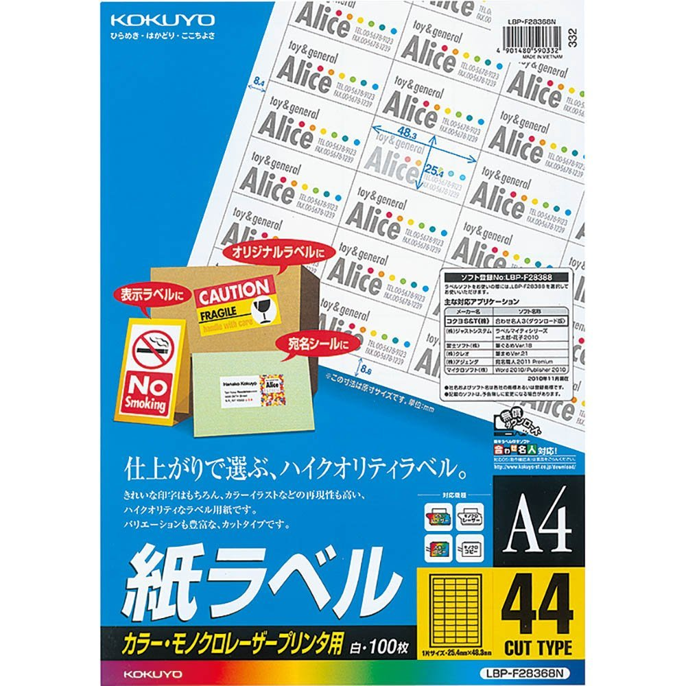 (まとめ買い)コクヨ カラーLBP&PPC用 紙ラベル A4 44面 100枚 LBP-F28368N 〔3冊セット〕