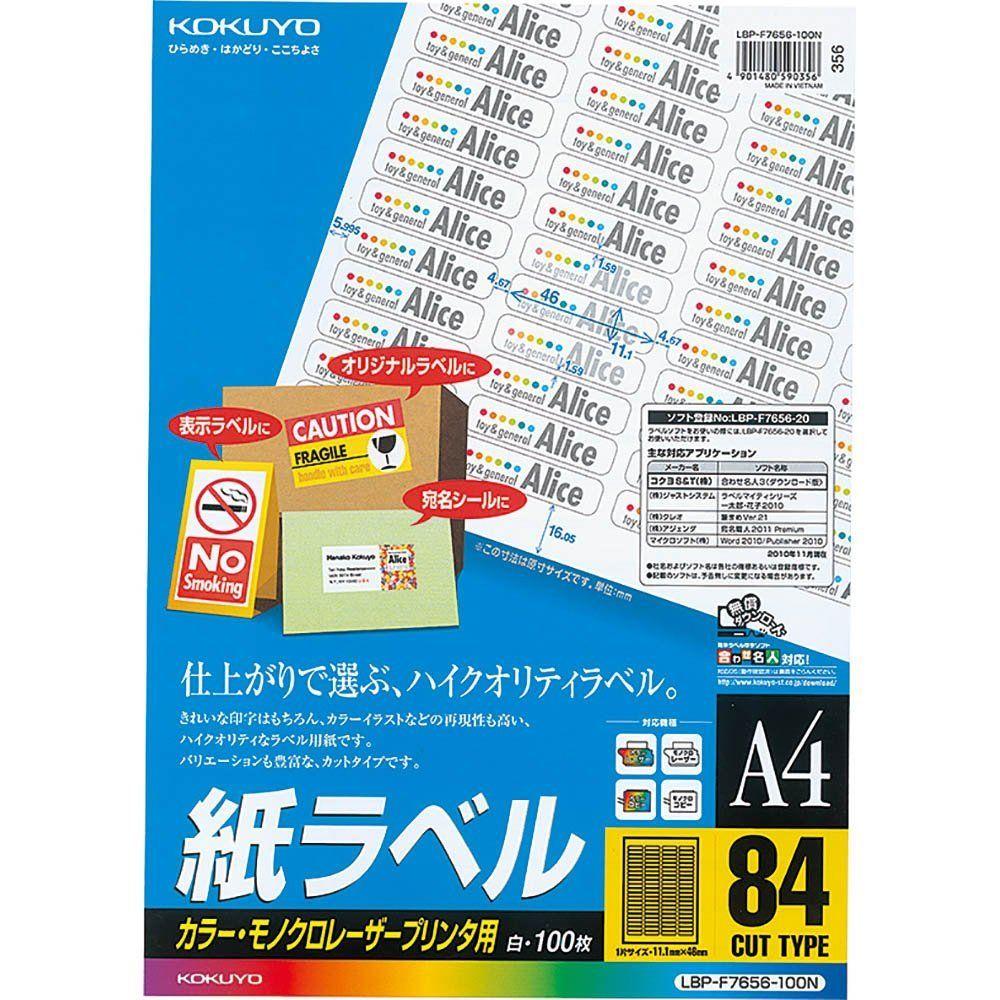 (まとめ買い)コクヨ カラーLBP&PPC用 紙ラベル A4 84面 100枚 LBP-F7656-100N 〔3冊セット〕