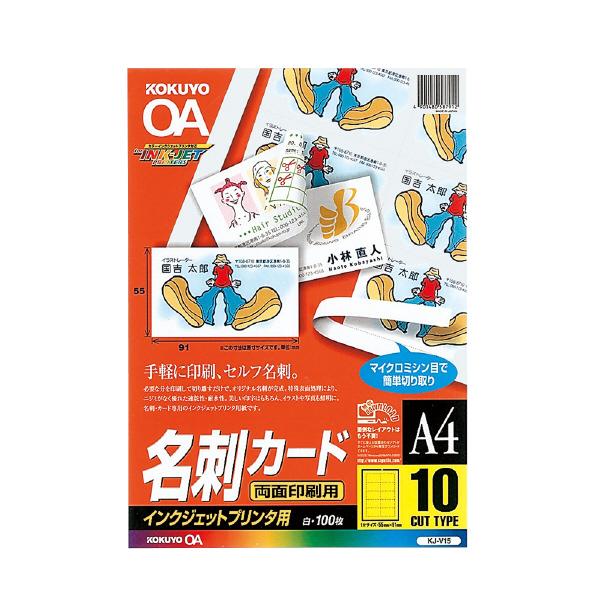 【送料無料】(まとめ買い)コクヨ インクジェット 名刺用紙 名刺カード 両面印刷用 A4 10面 100枚 KJ-V15 〔3冊セット〕