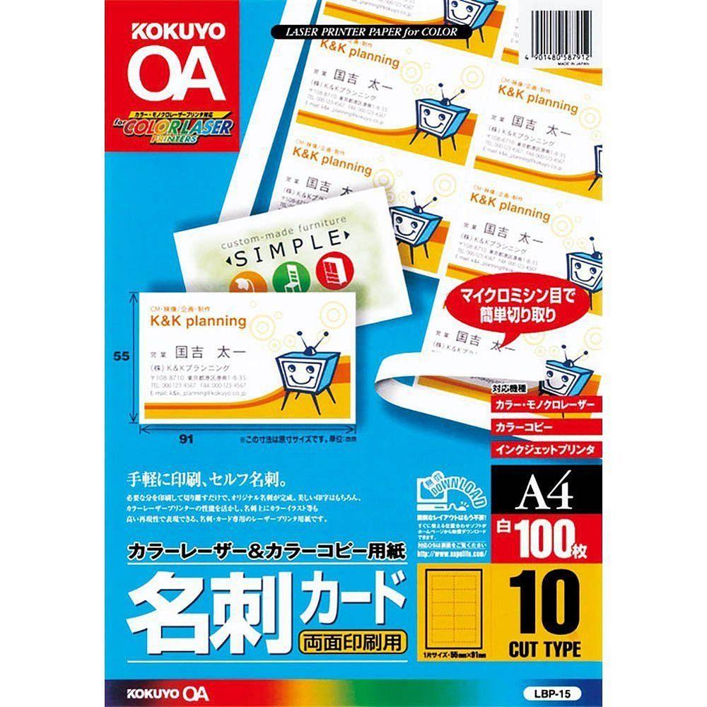 (まとめ買い)コクヨ 名刺用紙 名刺カード 両面印刷用 A4 10面 100枚 LBP-15 〔3冊セット〕【北海道・沖縄・離島配送不可】