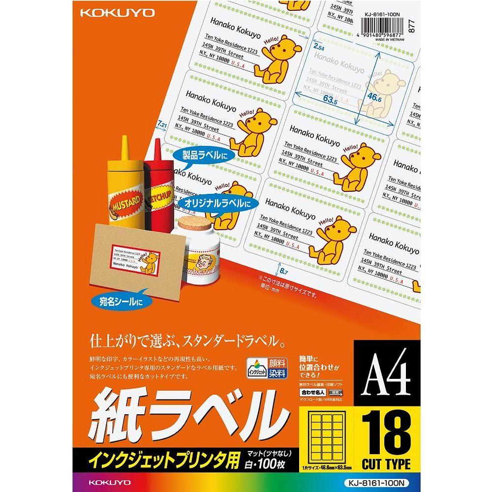 (まとめ買い)コクヨ インクジェット ラベル 18面 KJ-8161-100N 〔3冊セット〕【北海道・沖縄・離島配送不可】