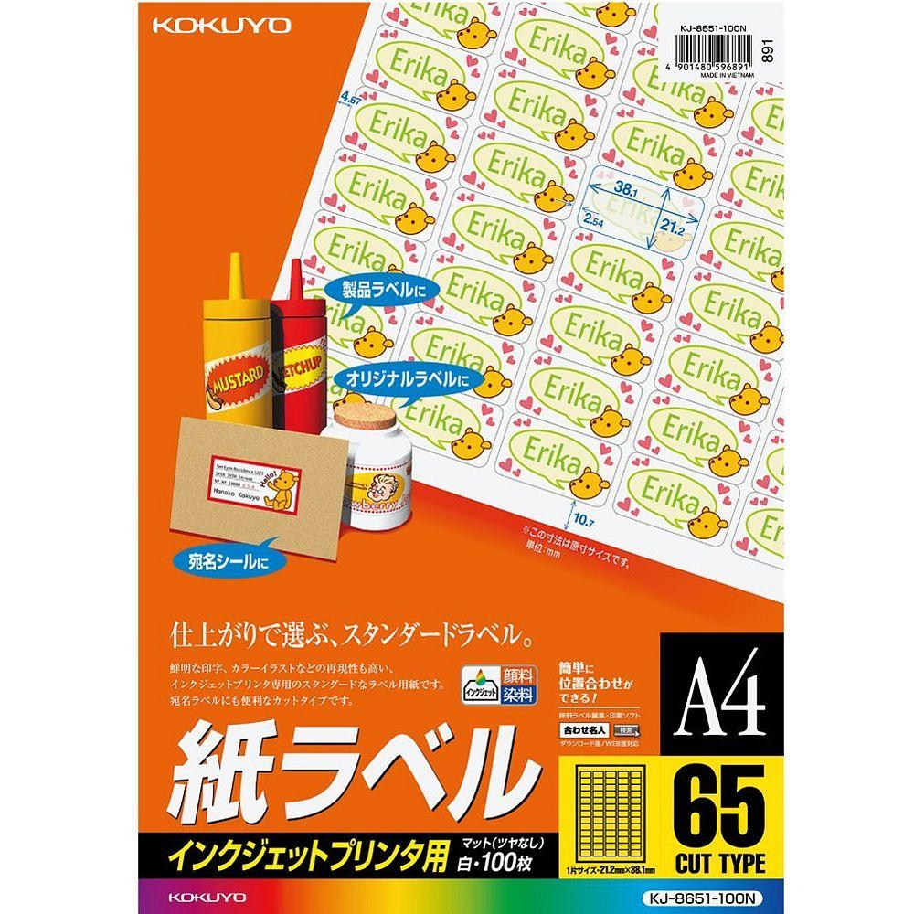 (まとめ買い)コクヨ インクジェット用 紙ラベル A4 65面 100枚 KJ-8651-100N 〔3冊セット〕