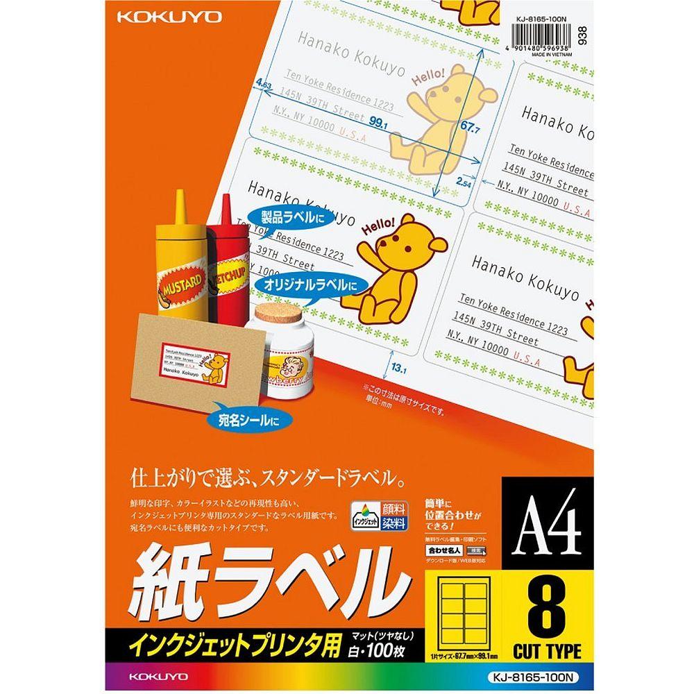(まとめ買い)コクヨ インクジェット用 紙ラベル A4 8面 100枚 KJ-8165-100N 〔3冊セット〕【北海道・沖縄・離島配送不可】