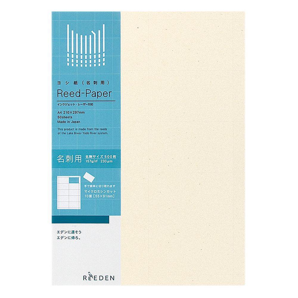 (まとめ買い)コクヨ ヨシ名刺用紙 ReEDEN マイクロミシン A4 10面 50枚 KPSJ-R3922 〔3冊セット〕