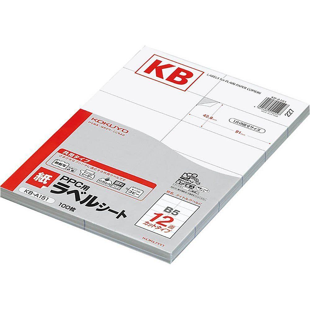 (まとめ買い)コクヨ PPC用 紙ラベル 共用タイプ B5 12面 100枚 KB-A151 〔3冊セット〕