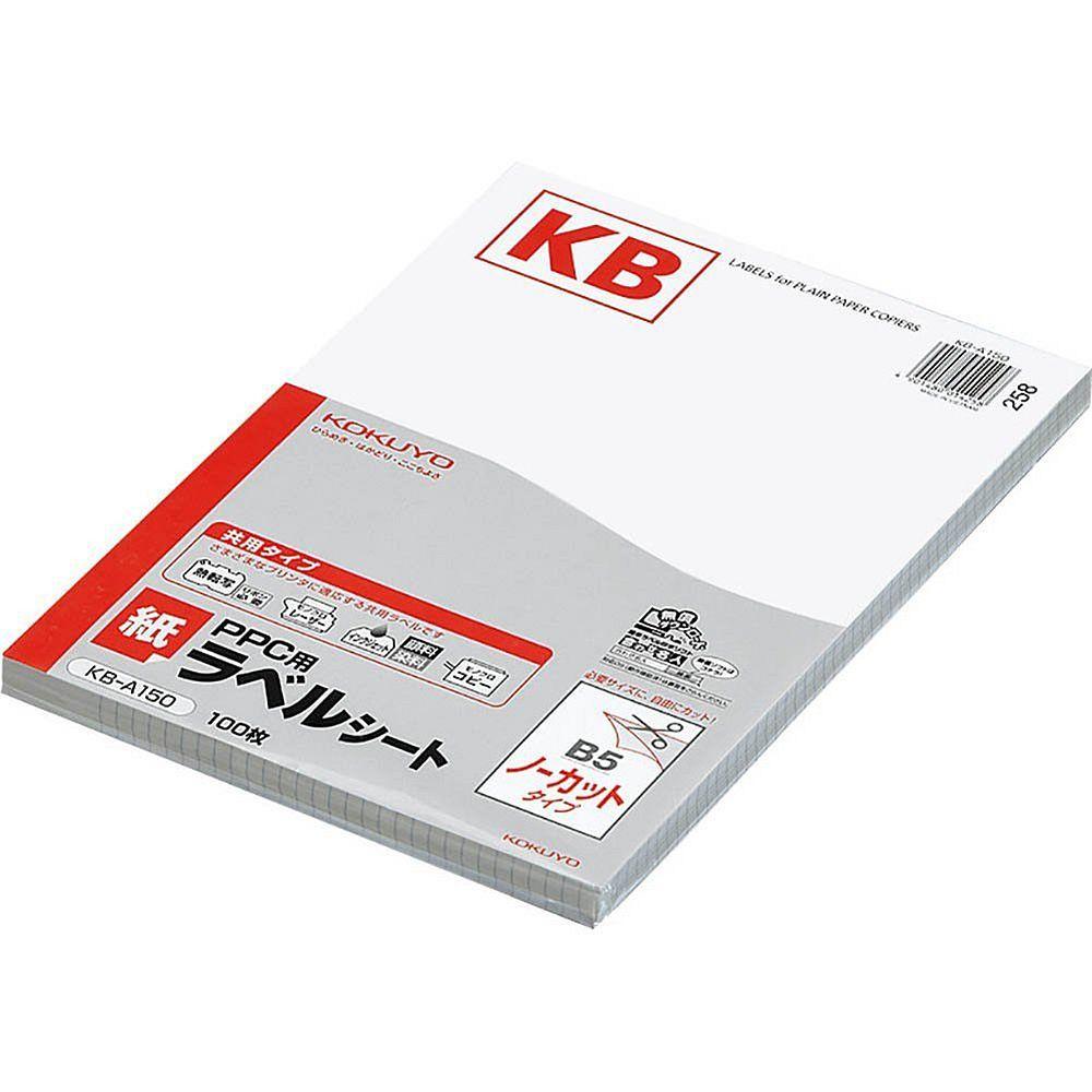 (まとめ買い)コクヨ PPC用 紙ラベル 共用タイプ B5 ノーカット 100枚 KB-A150 〔3冊セット〕【北海道・沖縄・離島配送不可】
