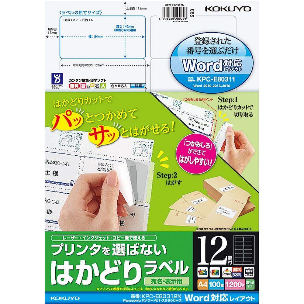 (まとめ買い)コクヨ プリンタを選ばない はかどりラベル Panasonic用 A4 12面 100枚 KPC-E80312N 〔3冊セット〕