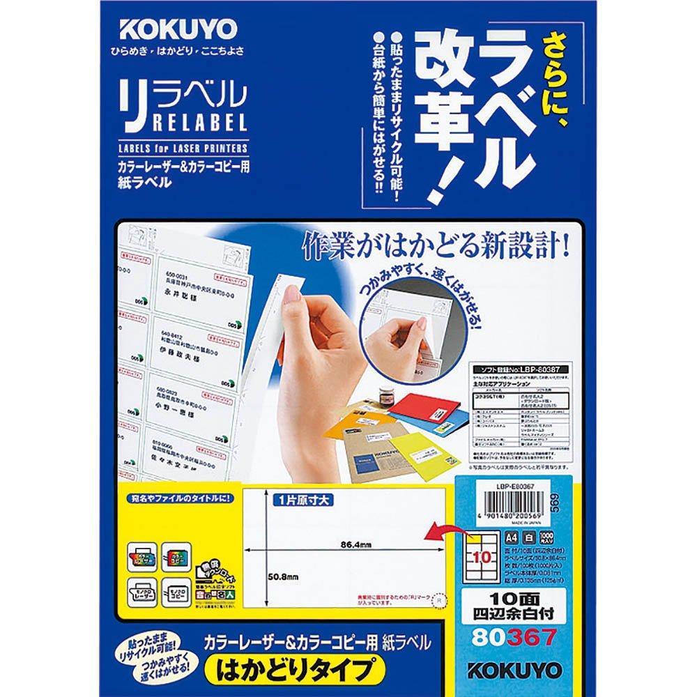 (まとめ買い)コクヨ カラーレーザー&カラーコピー用 紙ラベル リラベル はかどりタイプ A4 10面 四辺余白付 100枚 LBP-E80367 〔3冊セット〕