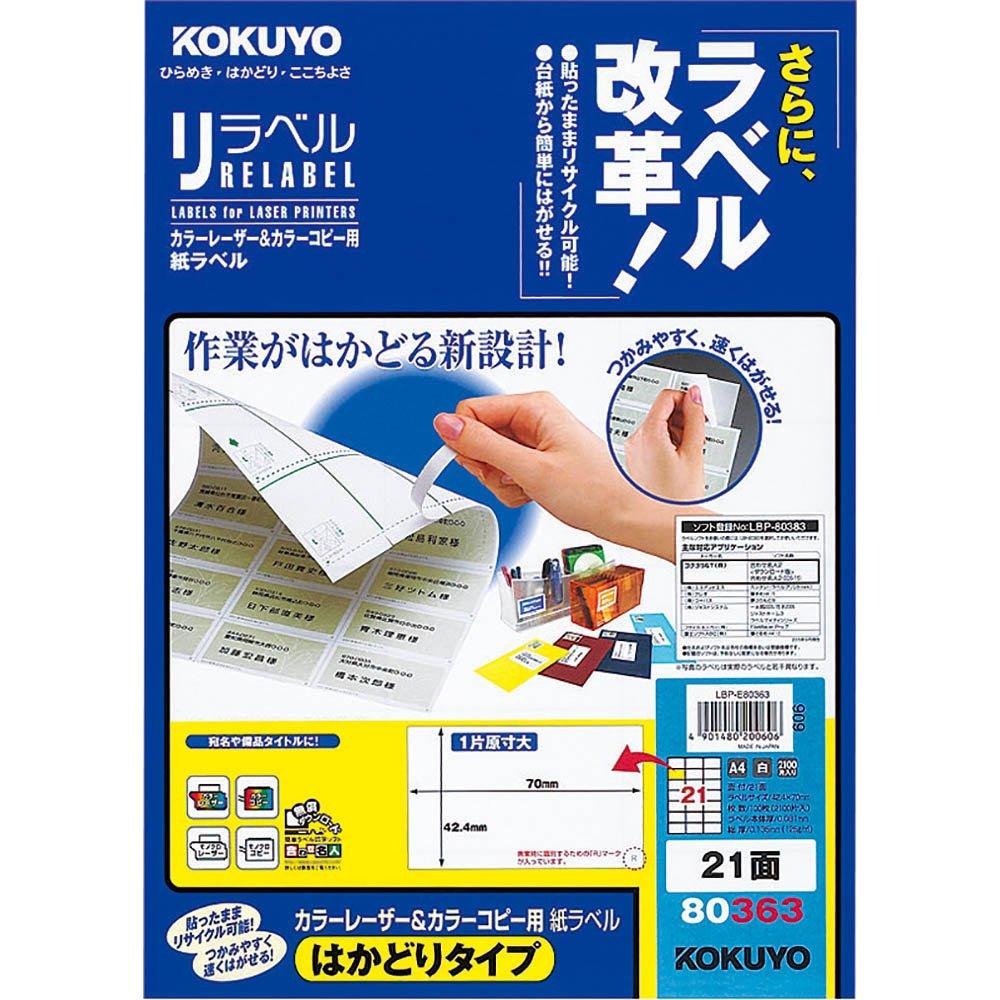 (まとめ買い)コクヨ カラーレーザー&カラーコピー用 紙ラベル リラベル はかどりタイプ A4 21面 100枚 LBP-E80363 〔3冊セット〕