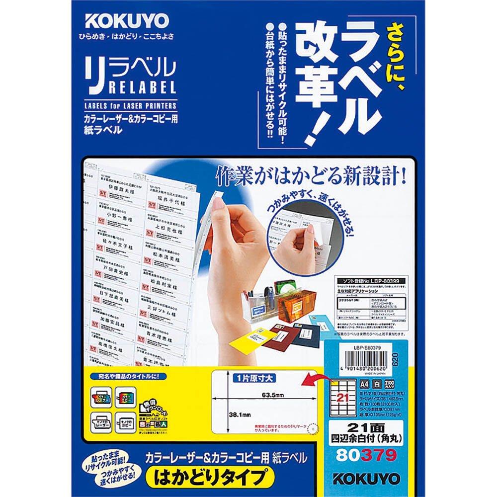 (まとめ買い)コクヨ カラーレーザー&カラーコピー用 紙ラベル リラベル はかどりタイプ A4 21面 四辺余白付 100枚 LBP-E80379 〔3冊セット〕