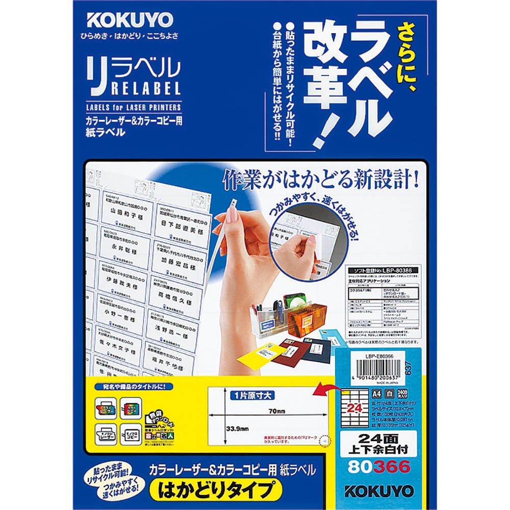 (まとめ買い)コクヨ カラーレーザー&カラーコピー用 紙ラベル リラベル はかどりタイプ A4 24面 上下余白付 100枚 LBP-E80366 〔3冊セット〕