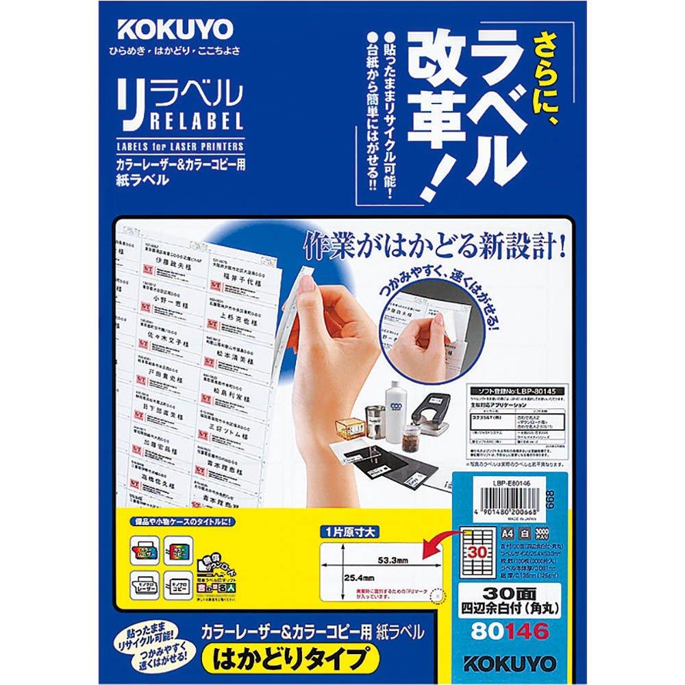 (まとめ買い)コクヨ カラーレーザー&カラーコピー用 紙ラベル リラベル はかどりタイプ A4 30面 四辺余白付 角丸 100枚 LBP-E80146 〔3冊セット〕
