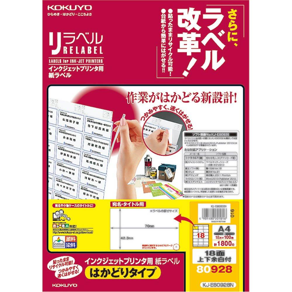 (まとめ買い)コクヨ インクジェット用 紙ラベル リラベル はかどりタイプ A4 18面 上下余白付 100枚 KJ-E80928N 〔3冊セット〕