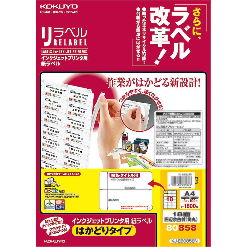 (まとめ買い)コクヨ インクジェット用 紙ラベル リラベル はかどりタイプ A4 18面 四辺余白付 角丸 100枚 KJ-E80858N 〔3冊セット〕