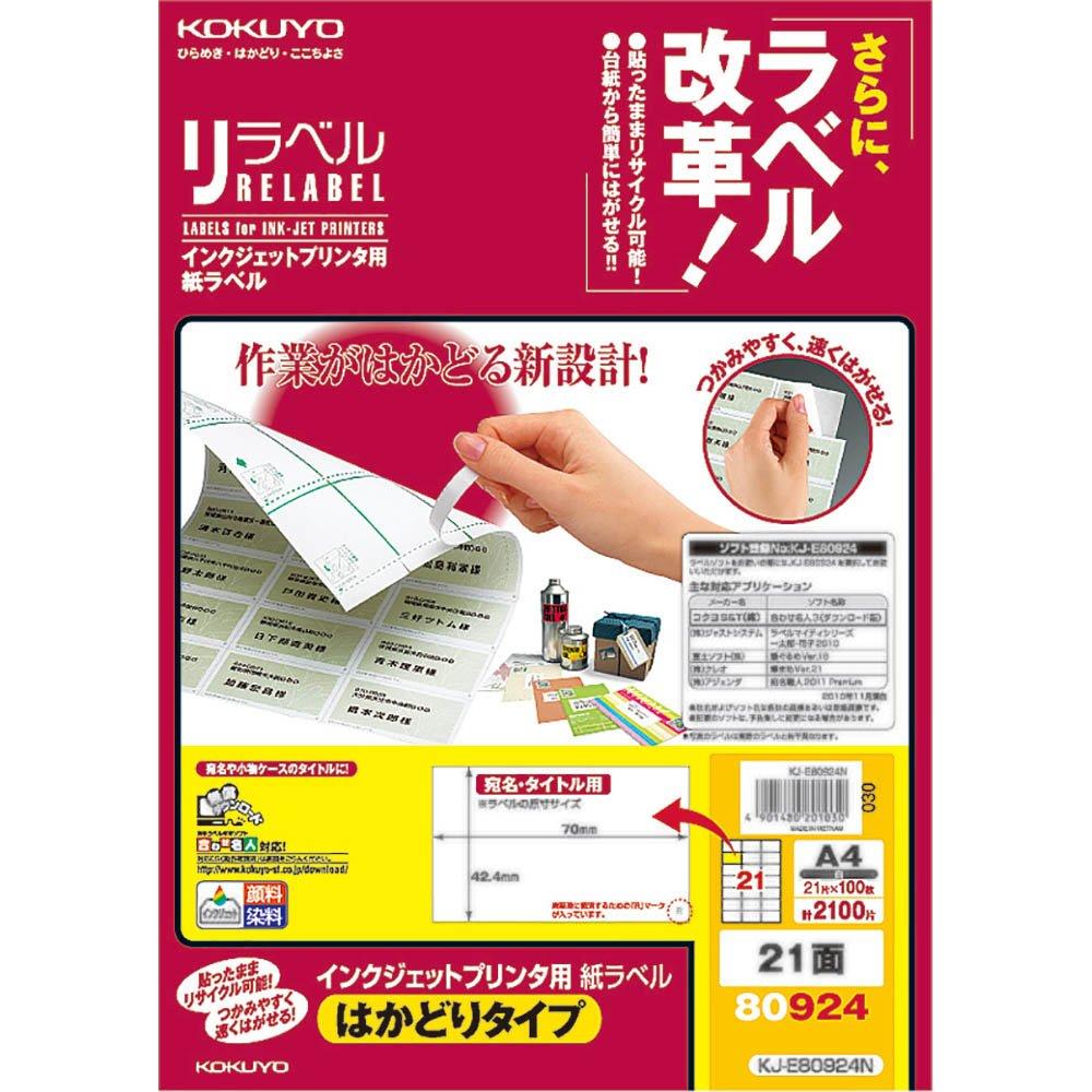 (まとめ買い)コクヨ インクジェット用 紙ラベル リラベル はかどりタイプ A4 21面 100枚 KJ-E80924N 〔3冊セット〕【北海道・沖縄・離島配送不可】